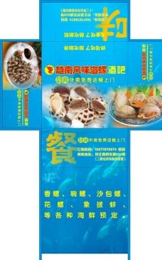 越南风味海螺纸盒图片