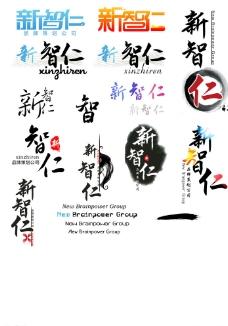 新智仁 Logo图片