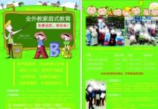 全外教家庭式教育宣传单图片
