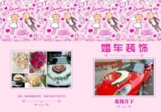 花店婚车装饰宣传DM单页图片