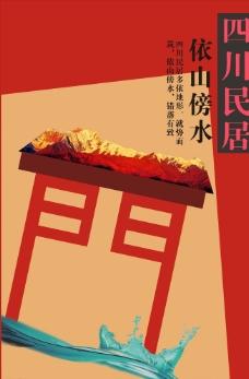 四川民居图片