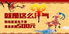 新年风手机网图Banner图片