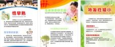儿童医院海报图片