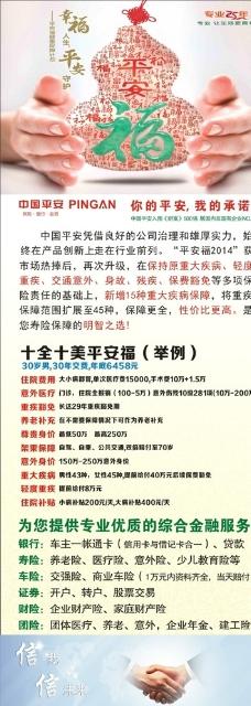中国平安保险 展架图片