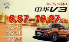 中华V3  车顶牌图片