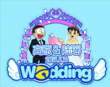 婚礼展板图片