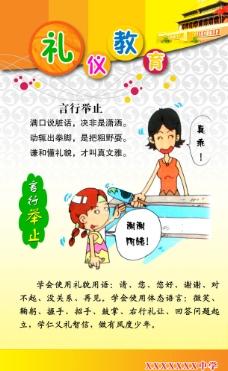礼仪教育展板图片