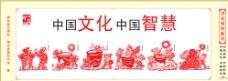 中国文化中国智慧图片