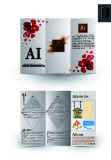关于AI三折小册子图片