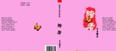 暗香小说封面图片