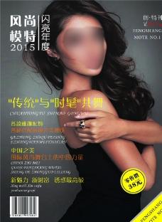 模特杂志图片