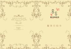 婚礼策划合同书图片