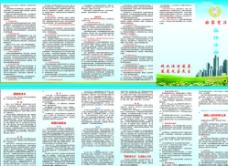 国有宪法宣传手册图片