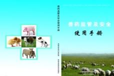 兽药监管手册封面图片