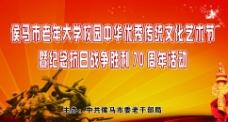 老年大学文化艺术节暨抗战胜利