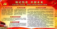 中华人民抗战胜利70周年