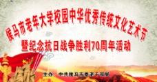 文化艺术节抗战胜利