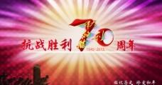周年纪念抗战