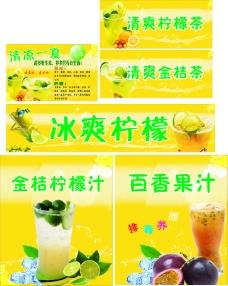 柠檬茶海报