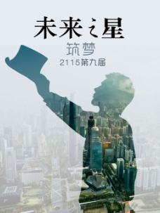 未来之星 创意海报