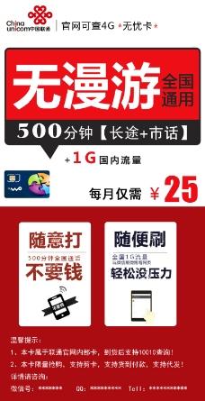 手机微信联通优惠促销海报设计PSD广播稿