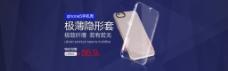 手机保护壳海报