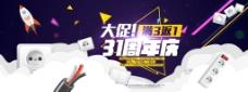 京东淘宝周年庆电器大促活动满减开关插座
