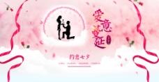 七夕情人节中国情人节爱意蔓延淘宝首页海报