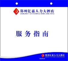 酒店服务指南台上手册