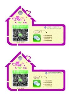微信创意二维码