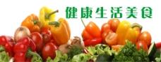 网页蔬果美食健康