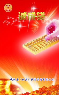 诚成贷手机微网站背景图片