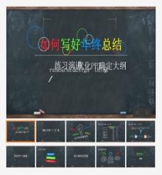 手绘黑板创意设计免费PPT模板