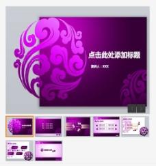高贵紫艺术花纹总结PPT模版