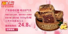 淘抢购   banner 姜母红糖 淘宝