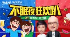 淘宝狂欢banner