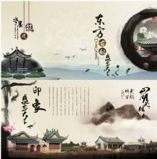 东方印象中国风宣传画册