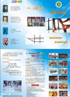 国艺舞蹈学校画册