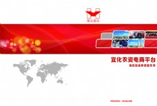 红色  画册  封面设计