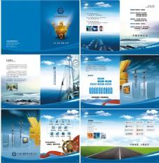 蓝色企业画册设计矢量素材