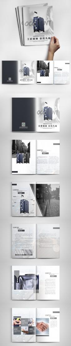 高档拉杆箱企业产品介绍画册