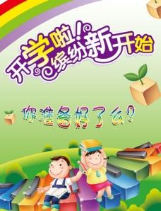 开学季活动促销海报