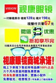 眼镜微信促销海报 海报设计 广告设计