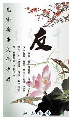 水墨企业文化中国风宣传展板友字图片