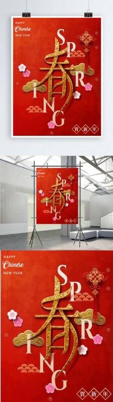 創意立體新春春字海報