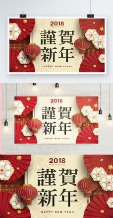 2018年賀新年海報