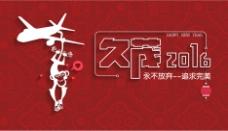 2016新年banner 海报 猴年