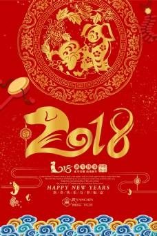 中国红喜庆欢乐2018年海报psd源文件