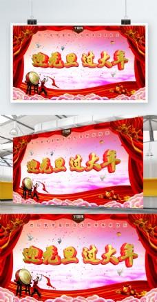 春节红色喜庆迎元旦过大年海报