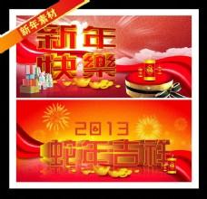 2013蛇年海報PSD素材